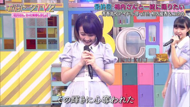 電脳トークTV2~相内さん、もっと青春しましょ! 8