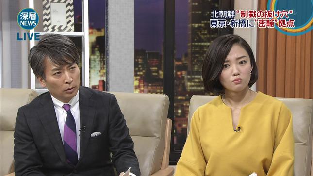 阿部優貴子 深層NEWS 6