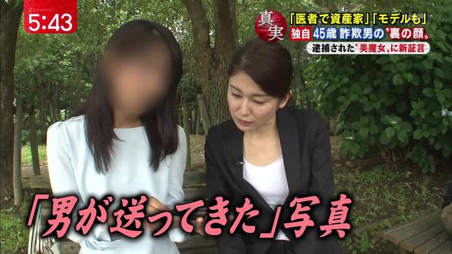 加藤真輝子 スーパーJチャンネル 10