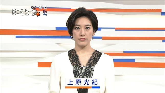 上原光紀 NHKニュース7 首都圏ニュース845 13