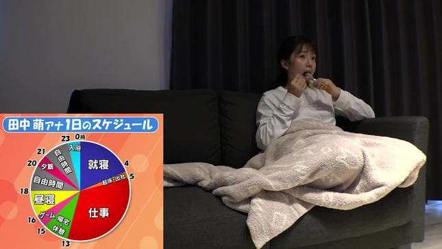 田中萌 美容グッズ漬け生活! テンション上がった度でランキング 3
