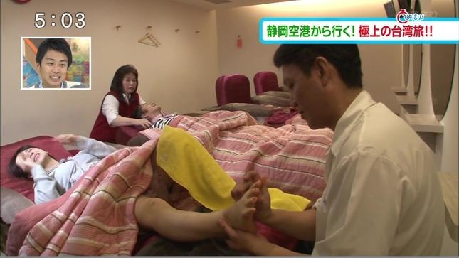 広瀬麻知子 とびっきり!しずおか 11