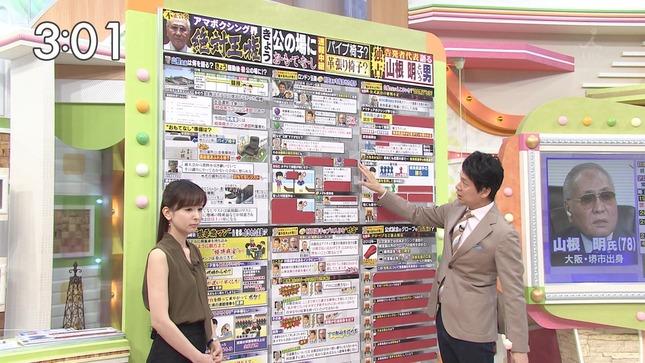 皆藤愛子 ゴゴスマ 日本縦断!弾丸うまいもんツアー 7