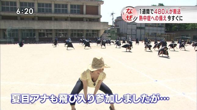 夏目みな美 イッポウ 02