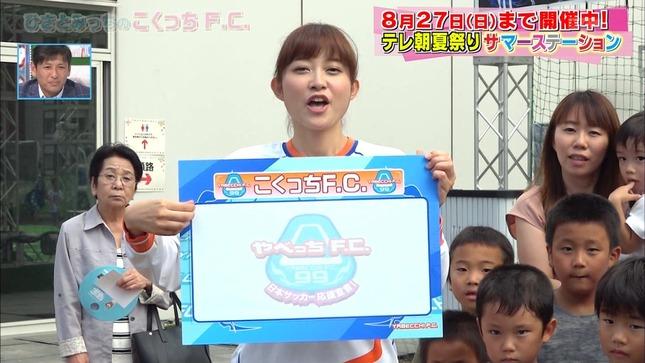 久冨慶子 おかずのクッキング スーパーJチャンネル やべっちFC 4