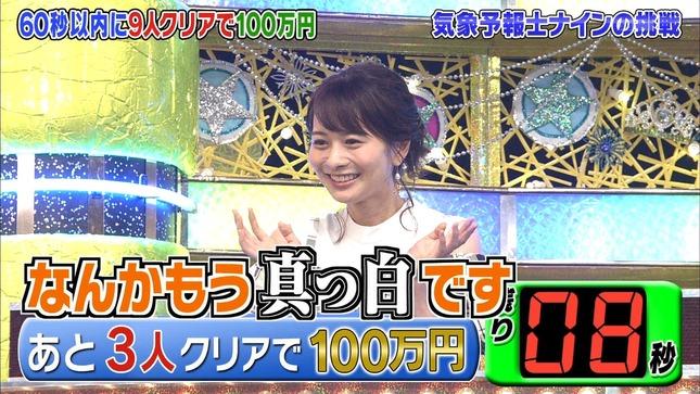 高見侑里 高田秋 BSイレブン競馬中継 くりぃむクイズミラクル9 14