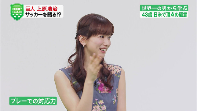皆藤愛子 FOOT×BRAIN 8