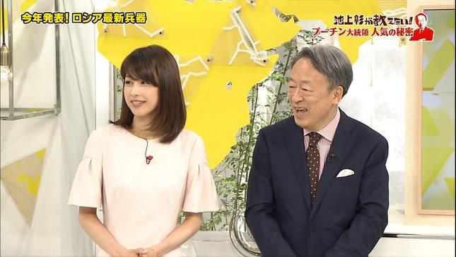 加藤綾子 SNS英語術 池上彰が教えたい! 16