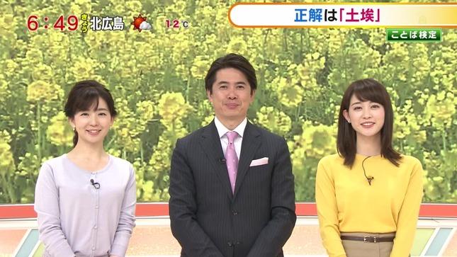 新井恵理那 グッド!モーニング 松尾由美子 20