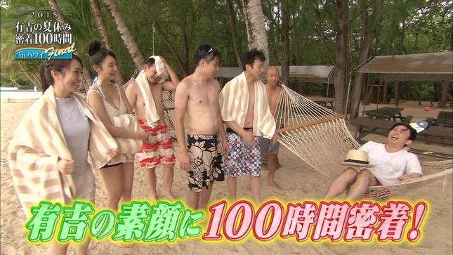 川田裕美 有吉の夏休み2015 10