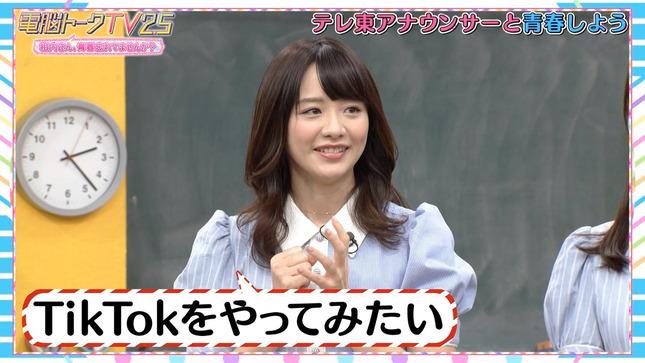 電脳トークTV 森香澄 片渕茜 田中瞳 池谷実悠 13