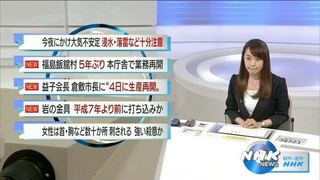 片山千恵子 サキどり↑ NHKニュース 20