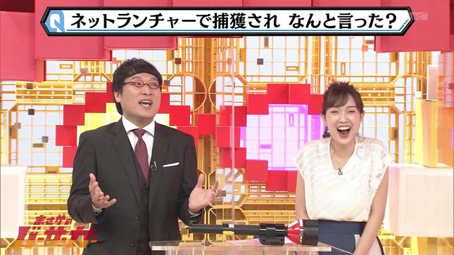 澤田有也佳 まさかのバーサーカー 4