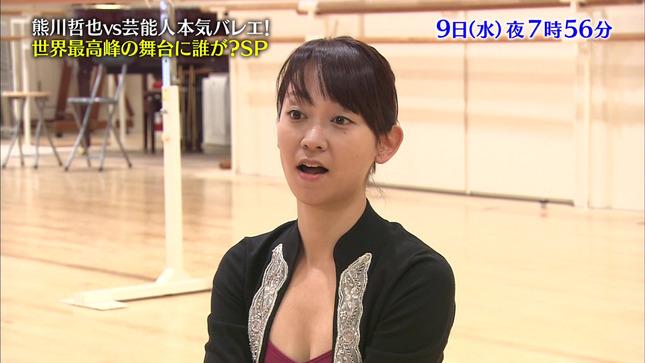出水麻衣 水トク!芸能人本気バレエ 04