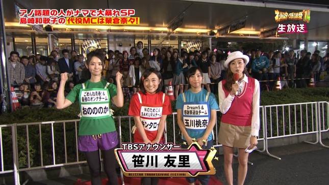 枡田絵理奈 吉田明世 オールスター感謝祭2014秋 12
