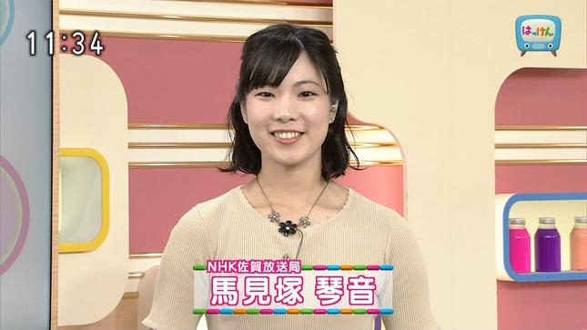 馬見塚琴音 はっけんTV 1