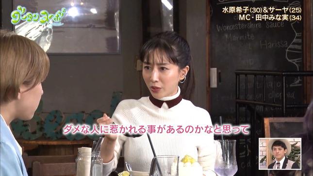 田中みな実 グータンヌーボ2 13