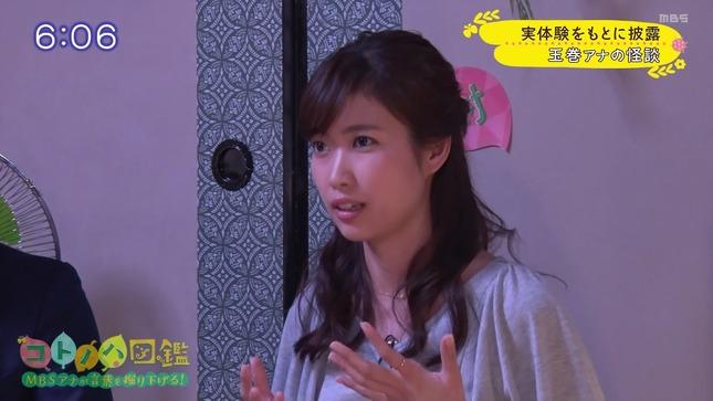 玉巻映美 コトノハ図鑑 15