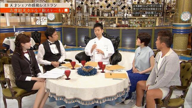 宇賀神メグ はやドキ! 人生最高レストラン ひるおび! 4