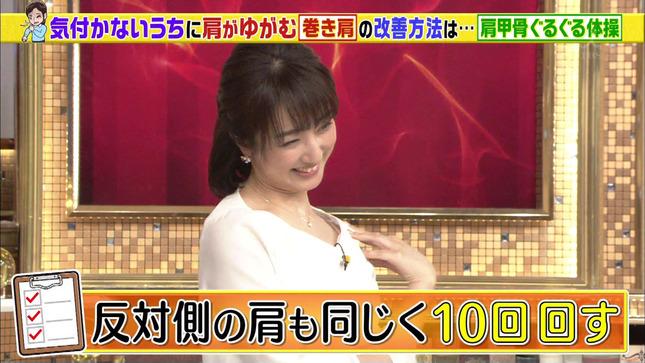 川田裕美 この差って何ですか? 3