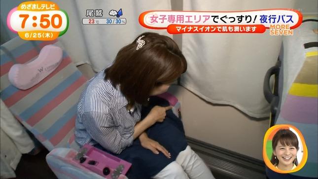 長野美郷 めざましテレビ 12