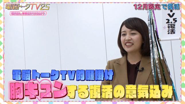 相内優香 ワールドビジネスサテライト 電脳トークTV 13