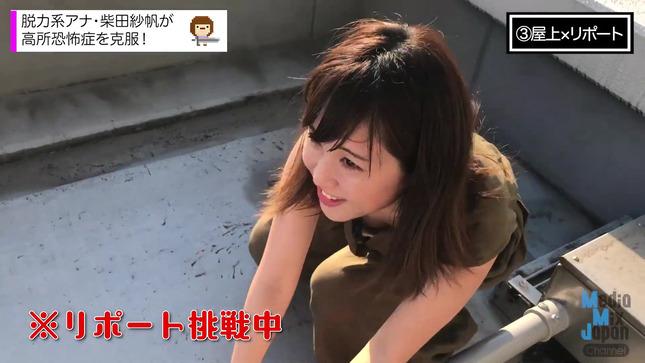 柴田紗帆 MMJ-CHANNEL 12