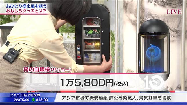 西野志海 日経プラス10 2