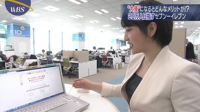 相内優香 ワールドビジネスサテライト 片渕茜 4