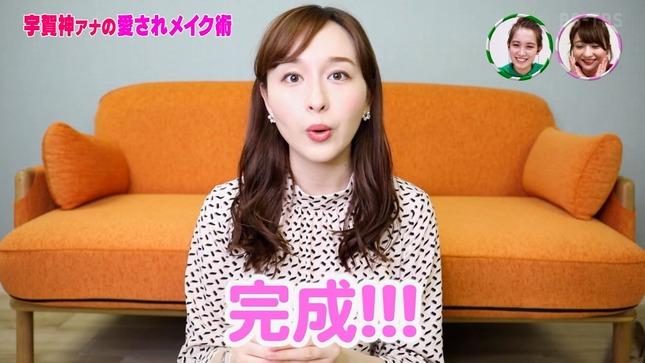 宇賀神メグ スイモクチャンネル 15