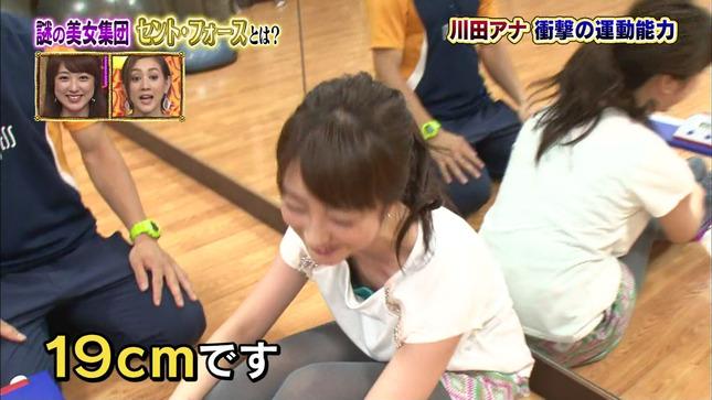 川田裕美 今夜くらべてみました 13