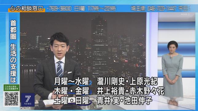 上原光紀 NHKニュース7 首都圏ニュース845 11