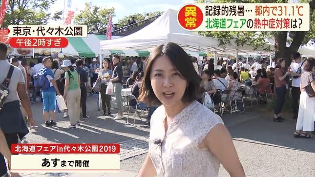 矢島悠子 スーパーJチャンネル サンデーLIVE!! ANNnews 10