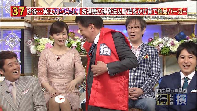 伊藤綾子 あのニュースで得する人損する人 22