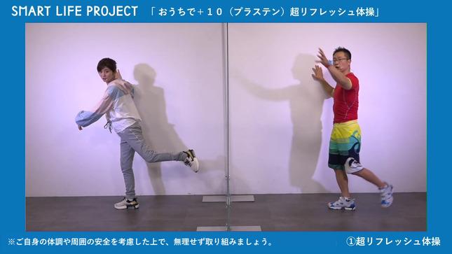 宇賀なつみ スマート・ライフ・プロジェクト 12