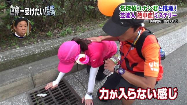 川田裕美 世界一受けたい授業 12