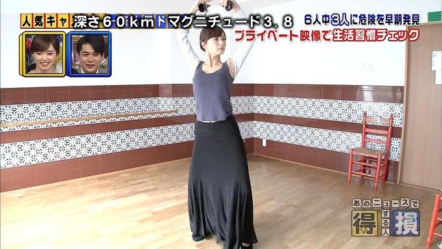 伊藤綾子 あのニュースで得する人損する人 06