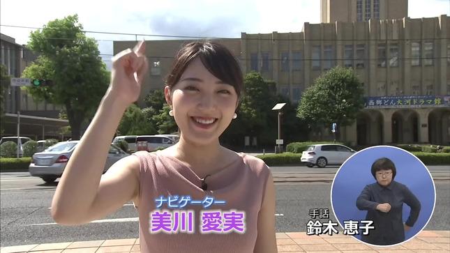 美川愛実 かご☆スタ 3