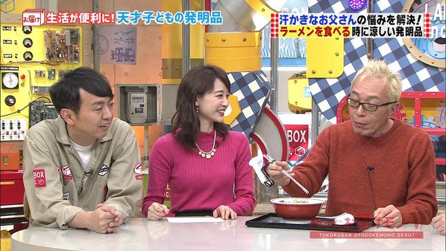 新井恵理那 所さんお届けモノです! 7