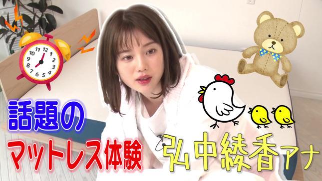 弘中綾香 話題マットレスで寝心地検証!! 7