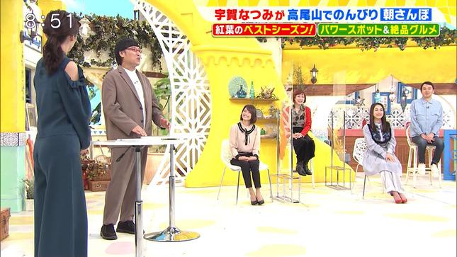 宇賀なつみ 土曜はナニする!? 1