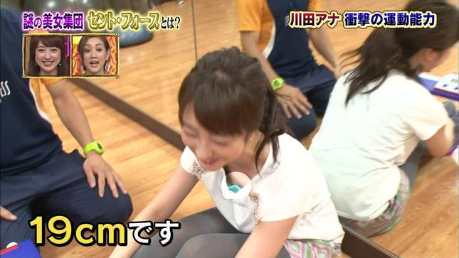川田裕美 今夜くらべてみました 25