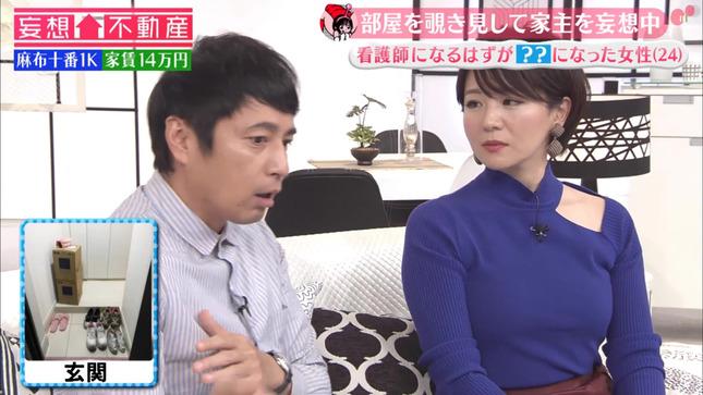 大橋未歩 妄想不動産 10