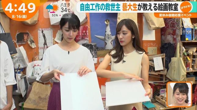 田村真子 TBSニュース まるっと!サタデー はやドキ! 9