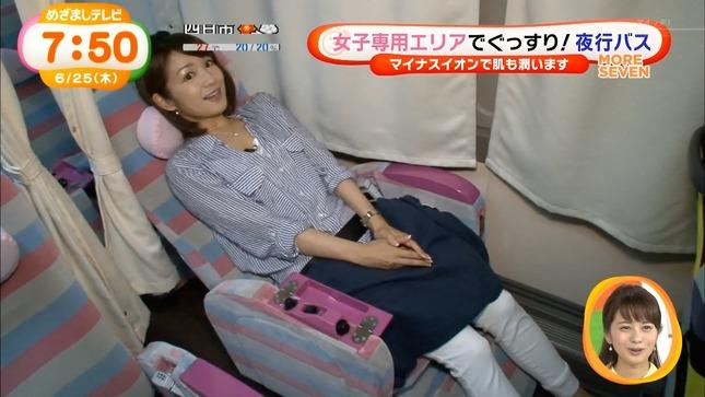 長野美郷 めざましテレビ 14