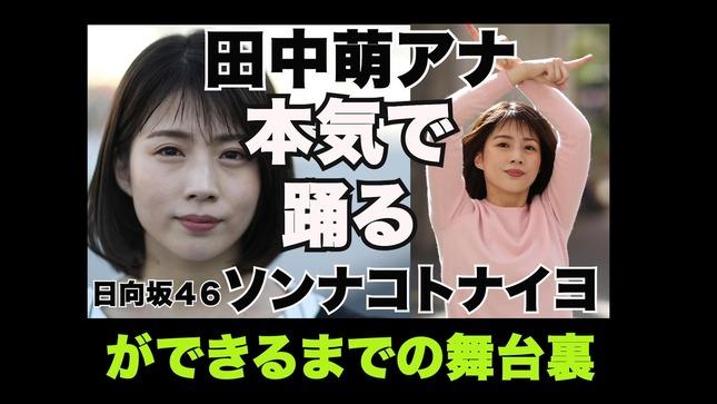 田中萌アナ7日間の記録【本気ダンス完全版】 1