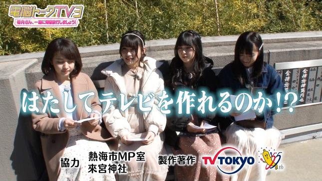 相内優香 電脳トークTV 24
