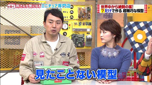 新井恵理那 お届けモノです 二軒目どうする ニュースキャスター 1