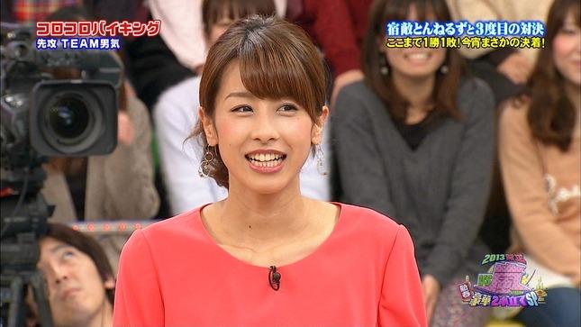 加藤綾子 VS嵐2013賀正 新春豪華2本立てSP 1-05