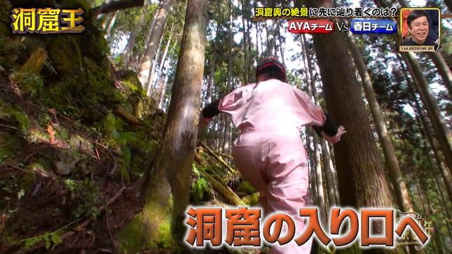 團遥香 アイアム冒険少年 5